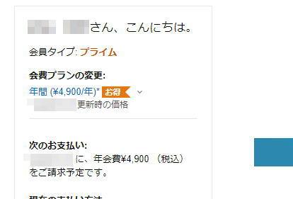 Amazonプライム値上げ